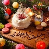 【NEW OPEN】誕生日・記念日はメッセージ付きホールケーキ無料☆