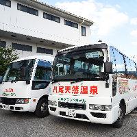 10名様以上で無料送迎バスもご利用いただけます!