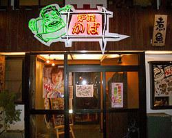 炉端かば 京都四条烏丸店