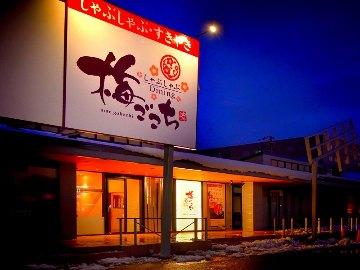 しゃぶしゃぶDining 梅ごこち 長浜店