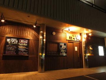 和風居酒屋はっちん 須賀店