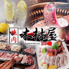 焼き肉食べ放題 木村屋