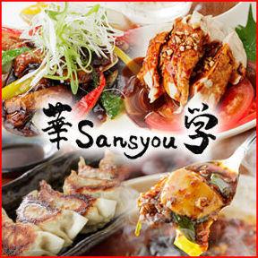 華Sansyou学