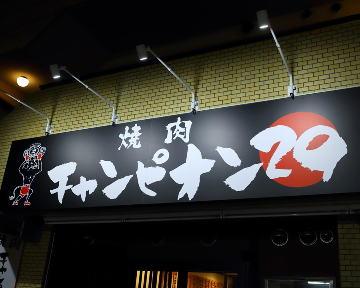 京都 焼肉 チャンピオン29