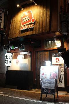 一人焼肉のできるお店 焼肉 大【だい】 関目高殿