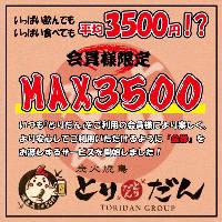 【会員様限定】いっぱい食べても、いっぱい飲んでも平均3500円?
