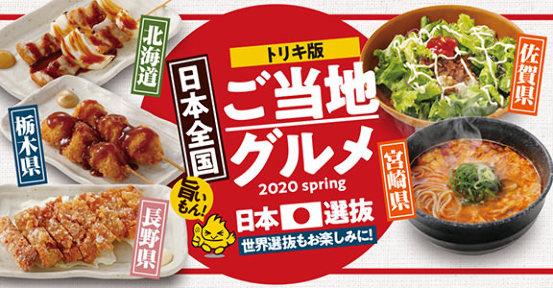 焼鳥屋 鳥貴族 堺東2号店