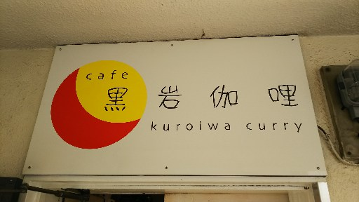 cafe 黒岩伽哩