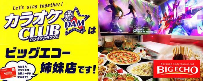 カラオケCLUB DAM 三田駅前店 image