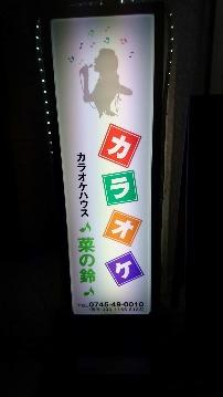 カラオケハウス ♪菜の鈴♪