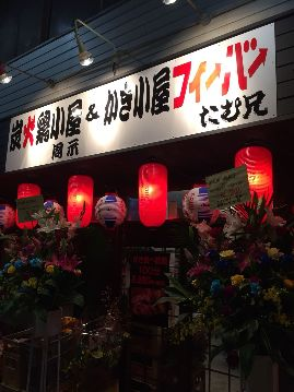 かき小屋&炭火鶏小屋 周示 和歌山