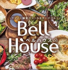 リゾート個室×ミートチーズバル Bell House