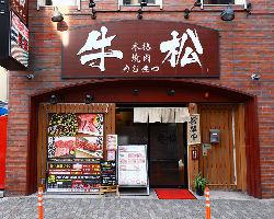 【駅スグの好立地】 レンガ造りの壁と、赤い看板が目印です!