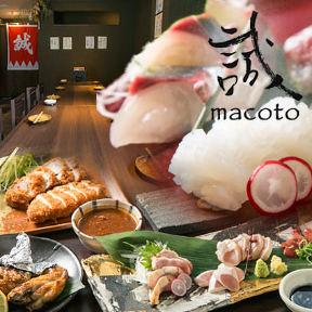 居酒屋 誠 〜macoto〜