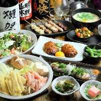 ◆飲み放題付◆ 名物料理を堪能できる4種のコースをご用意