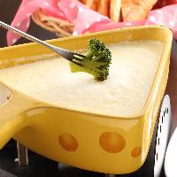 厳選チーズのチーズフォンデュは濃厚でクリーミー♪