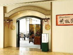 南淡路ロイヤルホテル1Fにある本格中国料理のお店です。