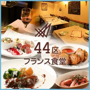 フランス食堂44区