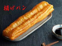 【揚げパン】 ほんのり甘くて香ばしいスイーツは280円(税込)