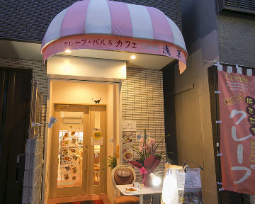 クレープバル&カフェ 天神橋浅草