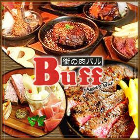 街の肉バル Buff 福島店 image