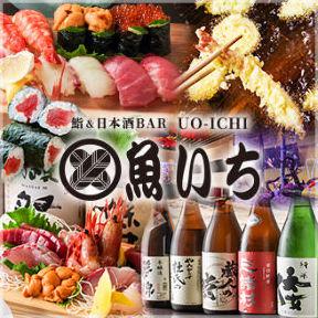 鮨&日本酒bar 魚いち