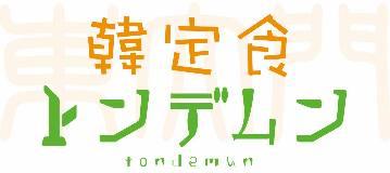 韓定食 トンデムン