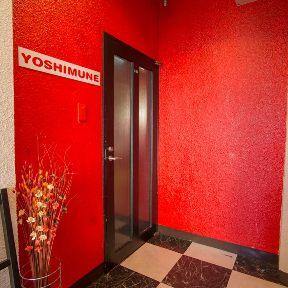 居酒屋 YOSHIMUNE image