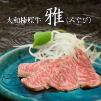 ■奈良の老舗店で大和榛原牛を心ゆくまで堪能