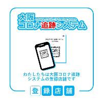 万葉まえだ亭は大阪コロナ追跡システム登録店舗です