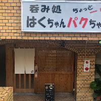 ◆阪急箕面線 箕面駅より徒歩1分!アクセスも良好☆