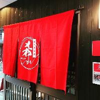 中華の達人として火をイメージした赤い暖簾がお店の入り口です!
