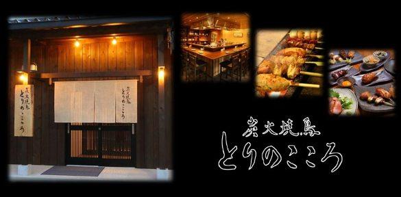 炭火焼鳥 とりのこころ 近江八幡店