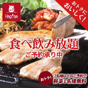 コリアンキッチン Hagime