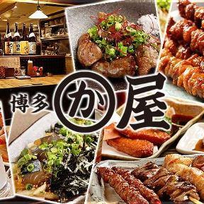 博多かわ屋 京都烏丸四条店