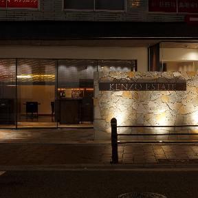 ケンゾーエステイトワイナリー 大阪店