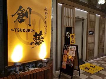 美食ダイニング 創夢〜TSUKURU〜