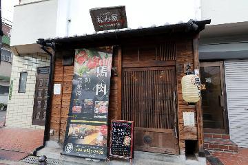 馬肉料理専門店 和み家 image