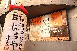 阪急宝塚線「石橋駅」徒歩3分の好立地◎終電ギリギリまで飲める