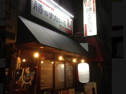 炉端 膳のすたいる 三国ヶ丘駅前店 2号店