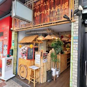 昔のベトナム料理 123Zo 〜イチニサンゾー〜