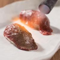上質なお肉を軽く炙り、シャリを包み込んだ贅沢な「炙りすし」