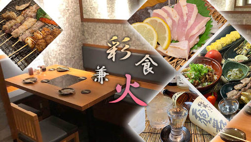 炭焼屋 # 彩食兼火