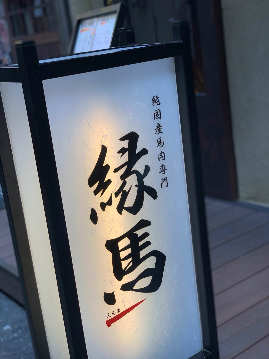 純国産馬肉と日本酒のお店 縁馬 梅田堂山店