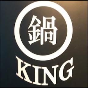 鍋KING