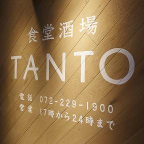 食堂酒場 TANTO