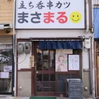 阪神尼崎駅にある串カツ屋さん。昼からも飲めます♪