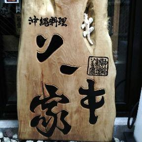 沖縄料理 ソーキ家 image