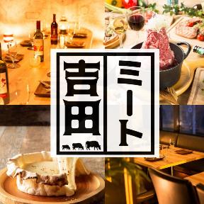 マイソンニューヨークキッチン 肉〜BISTRO〜 姫路駅前店