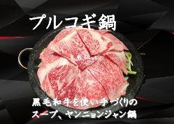 「プルコギ」焼肉店も経営しているので、お肉が新鮮です!